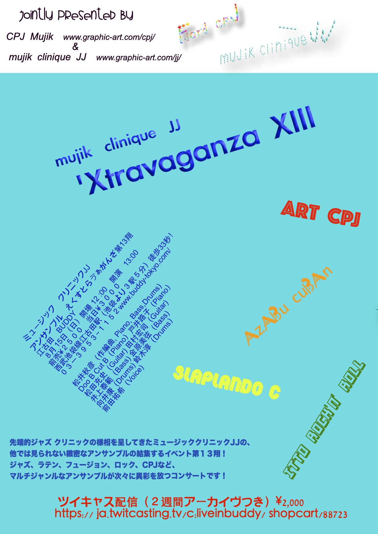 'Xtravaganza 13 Flier NEW