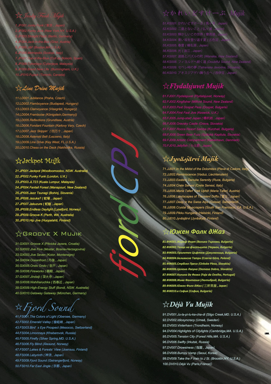 fjord CPJ コピー