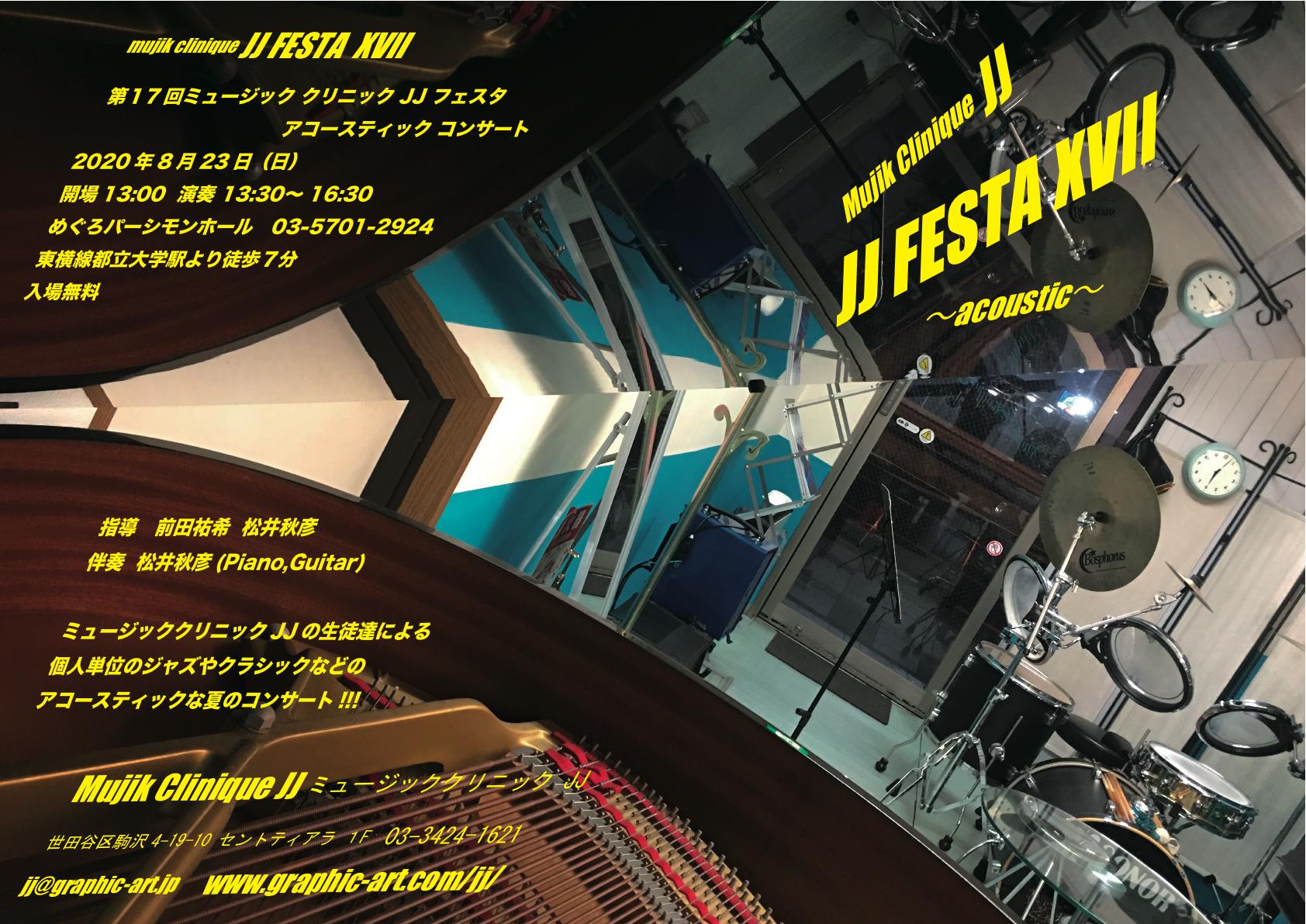 JJ17表 コピー